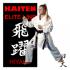 Kaiten Elite Line Hiyaku - WKF Kumite